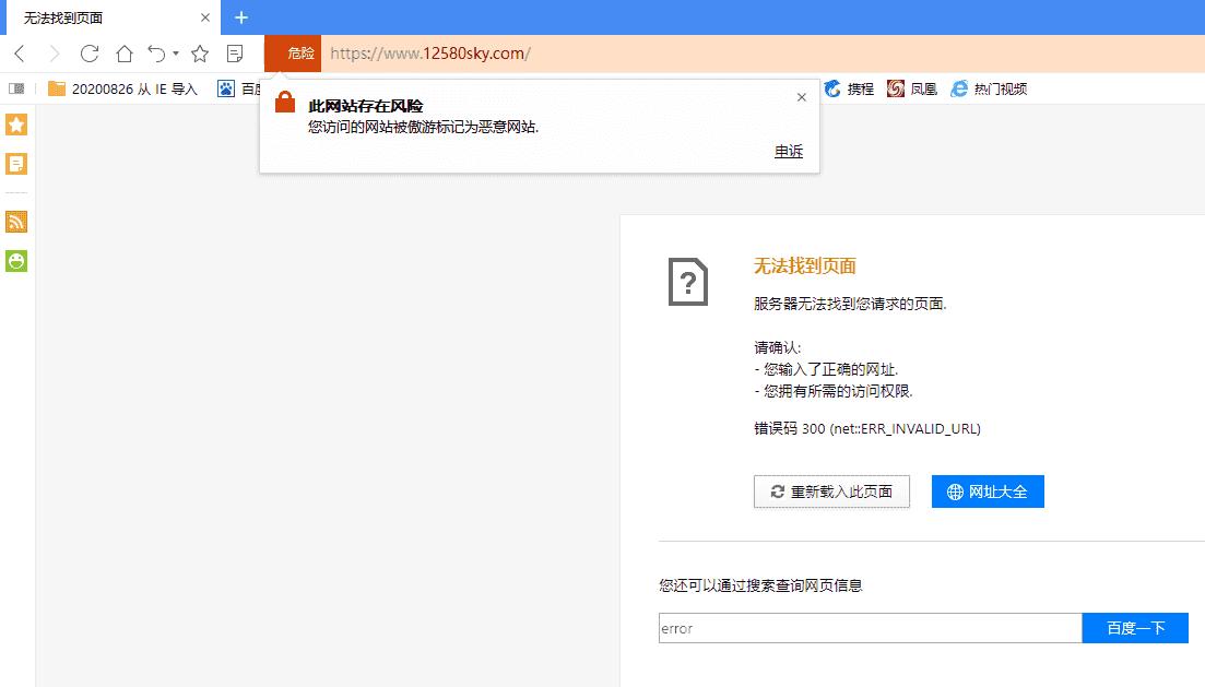 被遨游浏览器危险拦截该如何申诉解封
