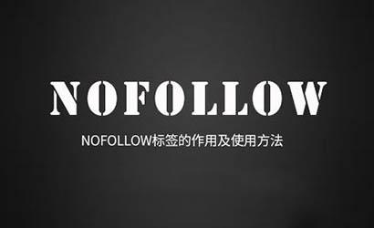 nofollow标签的用法是什么?nofollow有哪些作用?