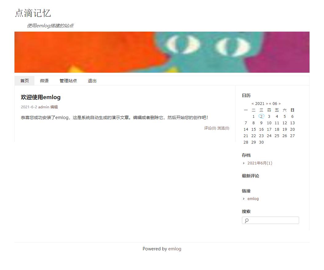 EMLOGv5.3.1纯净版